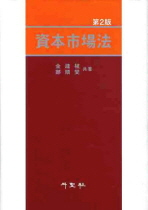 자본시장법(2판)(양장본 HardCover)