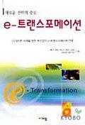 e-트랜스포메이션