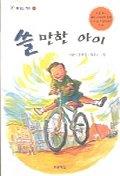 쓸 만한 아이(책읽는 가족 34) ///5003
