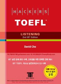 Hackers TOEFL Listening(해커스 토플 리스닝)(2nd iBT Edition)(CD1장포함) #