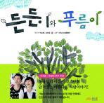 든든이와 푸름이(DVD1장포함)(양장본 HardCover)