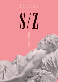 S/Z(���庻 HardCover)