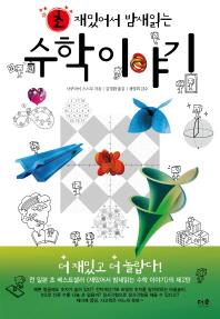 초 재밌어서 밤새읽는 수학이야기(재밌밤 시리즈)
