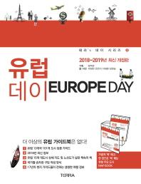 유럽 데이(2018-2019년)(개정판 7판)(테라's 데이 시리즈 2)