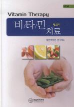 비타민 치료(2판)(양장본 HardCover)