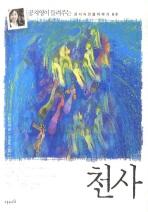 천사(공지영이 들려주는 성서 속 인물 이야기 00)