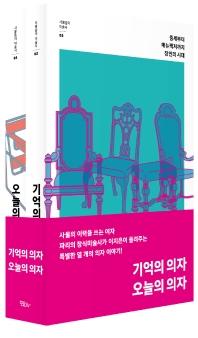 기억의 의자×오늘의 의자 세트(사물들의 미술사 2-3)(전2권)