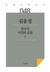 한국어 어휘와 표현. 1(서정시학 신서 48)