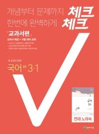 중학 국어 3-1(천재 노미숙)교과서편(2020)(체크체크)