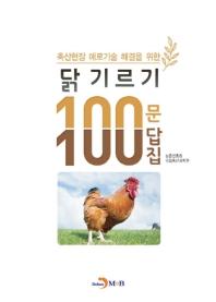 닭 기르기 100문 100답집(축산현장 애로기술 해결을 위한)