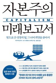 자본주의 미래 보고서