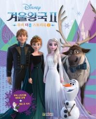 디즈니 겨울왕국2: 무비 더블 스토리북 2(양장본 HardCover)
