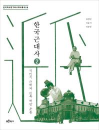 한국 근대사. 2: 식민지 근대와 민족 해방 운동(한국역사연구회시대사 총서 8)