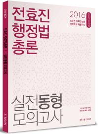 전효진 행정법 총론 실전동형 모의고사(2016)