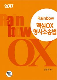 핵심 OX 형사소송법(2017)(Rainbow) #