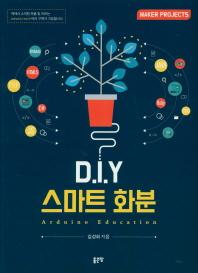 D.I.Y 스마트 화분