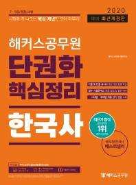 한국사 단권화 핵심정리(2020)