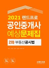 부동산공시법 예상문제집(공인중개사 2차)(2021)(랜드프로)