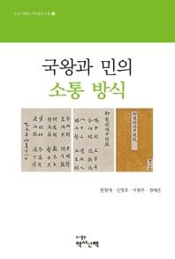 국왕과 민의 소통 방식(조선 국왕의 리더십과 소통 3)