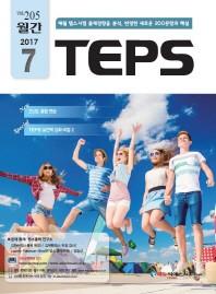 �� TEPS(7��ȣ)