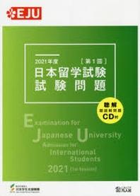日本留學試驗試驗問題 2021年度第1回