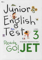 Ready Go JET Junior English Test. Level 3(CD1장포함)