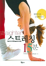 스트레칭 15분