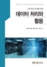데이터처리와활용(2학기, 워크북포함)