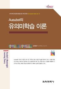 Ausubel의 유의미학습 이론(Monograph Series 16)