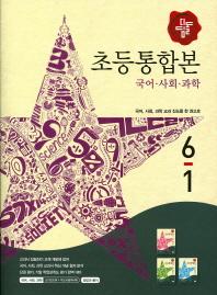 초등 국어 사회 과학 6-1(통합본)(2015)(디딤돌)