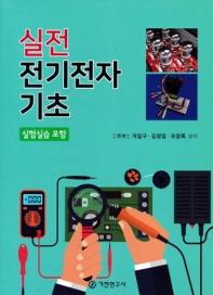 전기전자 기초(실험실습 포함)(실전)