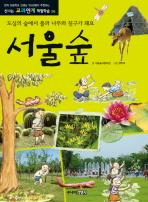 서울숲(신나는 교과연계 체험학습 56)