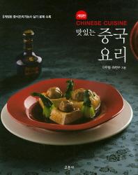 맛있는 중국요리(개정판)