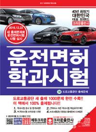 운전면허 학과시험(2017)(8절)
