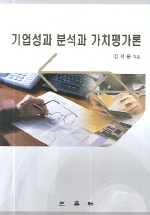 기업성과 분석과 가치평가론(양장본 HardCover)