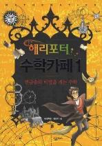 해리포터 수학카페. 1: 연금술의 비밀을 캐는 수학(살림청소년 융합형 수학과학총서 시리즈)