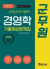 군무원 경영학 기출예상문제집(2020) 군무원 군수직 시험대비