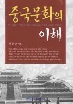 중국문화의 이해