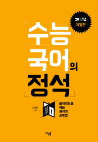 수능 국어의 정석(2017)
