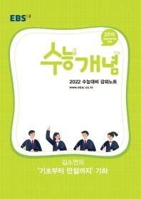 고등 김소연의 '기초부터 만점까지' 기하(2021)(2022 수능대비)(EBS 강의노트 수능개념)