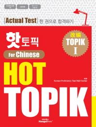 핫 토픽(HOT TOPIK). 1(중국어판)(CD1장포함)