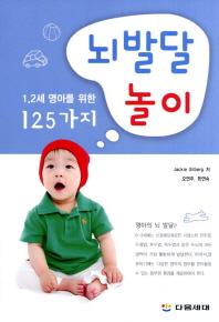 뇌발달 놀이 (1 2세 영아를 위한 125가지)