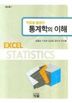 통계학의 이해(엑셀을 활용한)(2판)(CD1장포함)