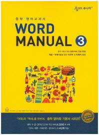 Word Manual. 3(2015)