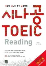 시나공 TOEIC(암기장포함)(시나공 토익 시리즈)(전4권)