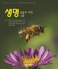 생명: 생물의 과학(12판)