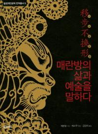 이보불환형: 매란방의 삶과 예술을 말하다(탈경계인문학 번역총서 5)