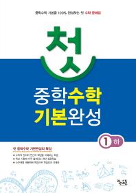 중학 수학 1(하) 기본완성(2016)
