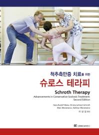 슈로스 테라피(척추측만증 치료를 위한)(반양장)