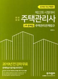 주택관리관계법규 (주택관리사 2차) 문제집(2019)